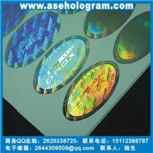 深圳激光防伪标、汕头激光防伪商标、激光刮开防伪印刷