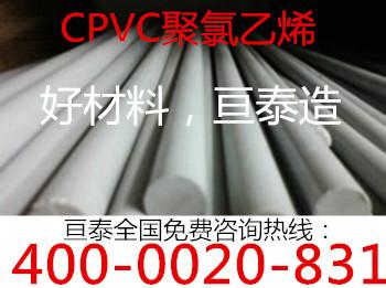 CPVC棒 耐腐蚀 新型 工程塑料 厂家直销