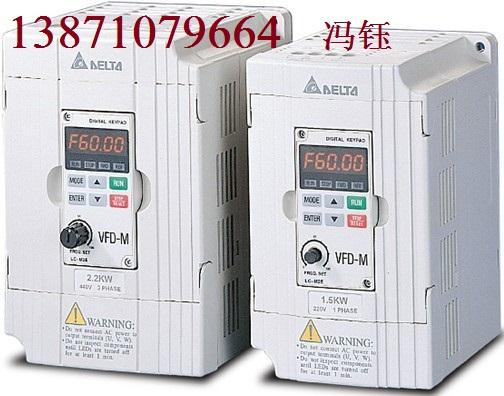 湖北台达变频器厂家,VFD-M-0.75KW变频器特价甩卖