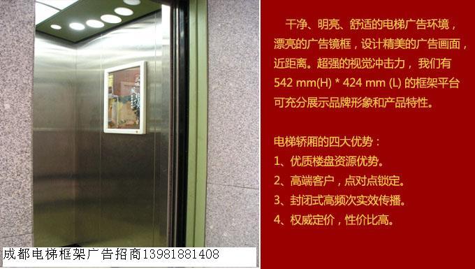 成都楼宇电梯框架媒体广告招商