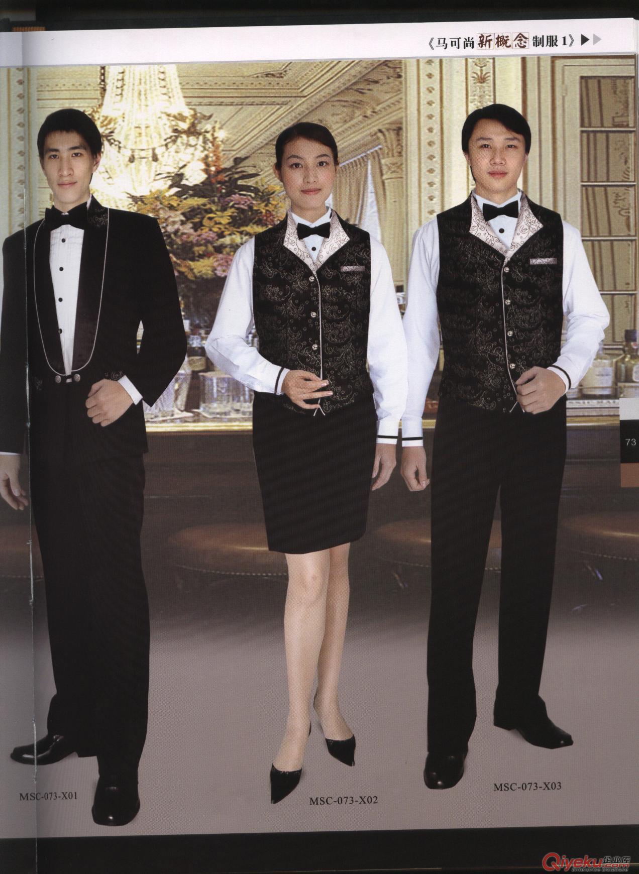 深圳訂做西餐廳制服|深圳酒店工作服訂做