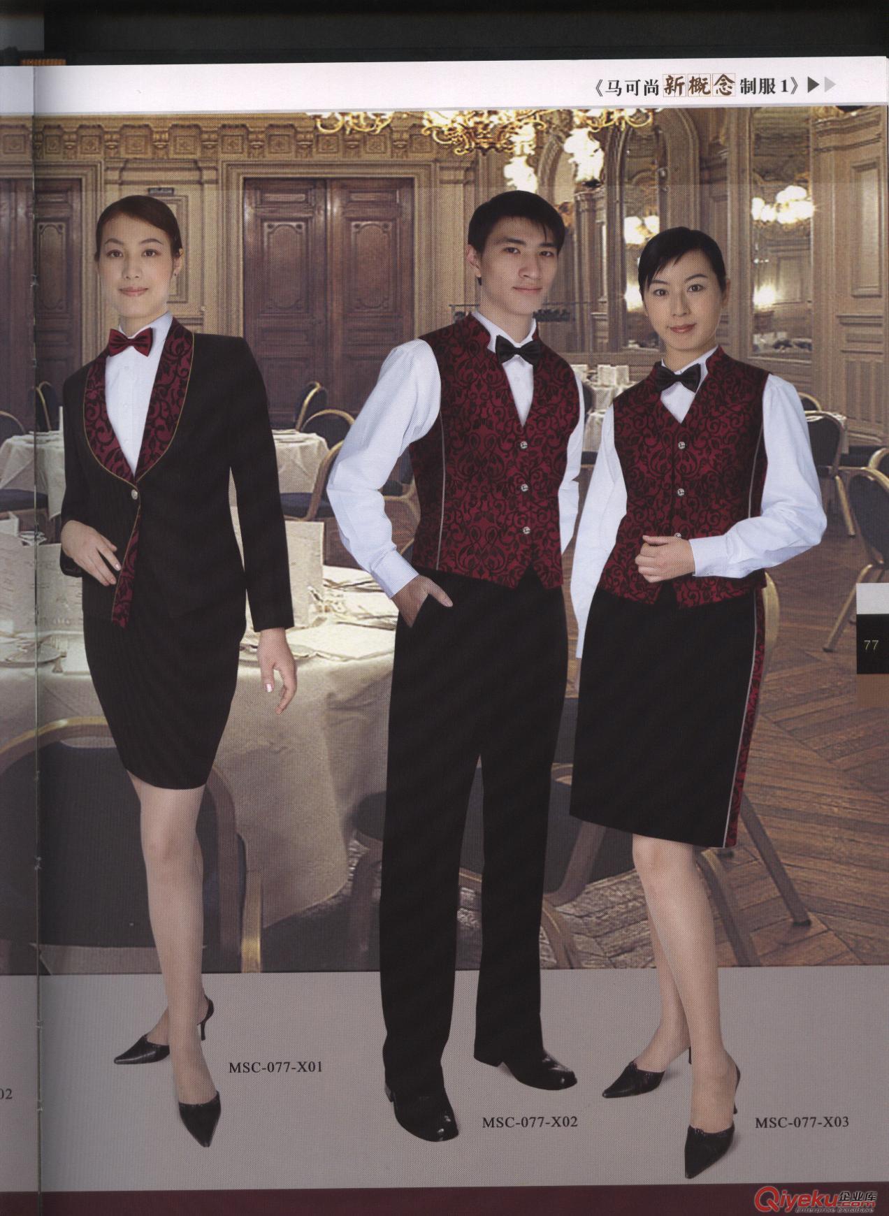 深圳訂做西餐廳服務員服裝廠家