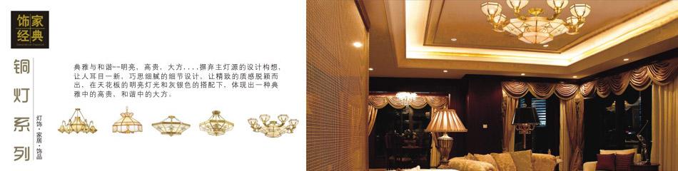 专业于帝凡尼灯饰,大型玻璃穹顶,水晶灯系列,欧式灯系列,家居饰品,led