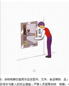电梯使用方法(图解)-电梯安全使用常识解图相关资讯 企业库资讯中心图片