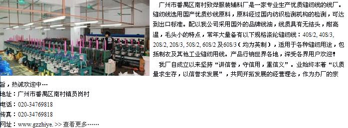 广州致烨服装辅料厂,广州涤纶线,广州弹力线,广州尼龙线,广州花边线,番禺缝纫线厂家,广州纯棉线厂家,广州短纤缝纫线,广州缝纫线批发,广州缝纫线厂家,