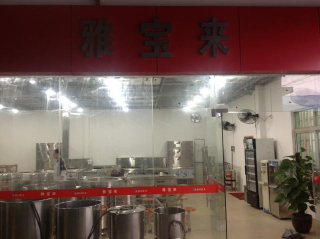 雅宝厨具冷暖设备工程有限公司