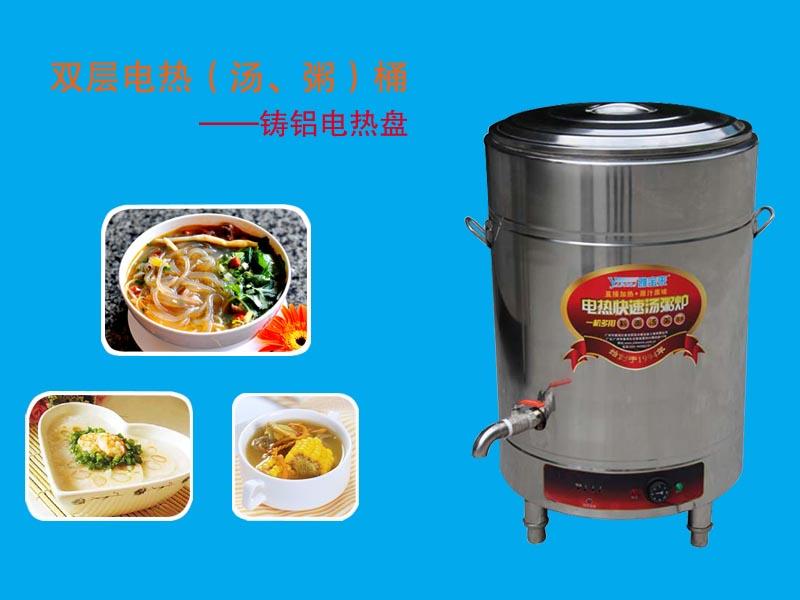 目前公司主要产品有节能汤桶炉系列,电热锅系列,电热汤桶系列,电蒸饭