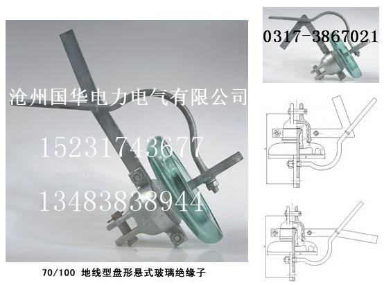 FC160/155玻璃绝缘子价格