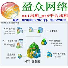 MT4平台出租|租售MT4平台|MT4平台价格|