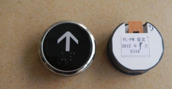 电梯及配件  fa-69 日立按钮 fl-pw 相关信息由 广州市沣裕电梯有限