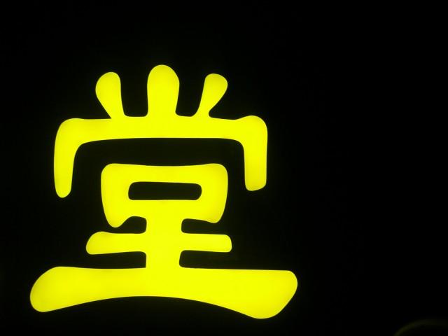 发光中国地图矢量图