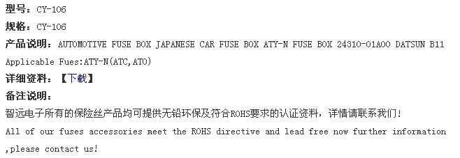 汽车保险丝盒cy-106