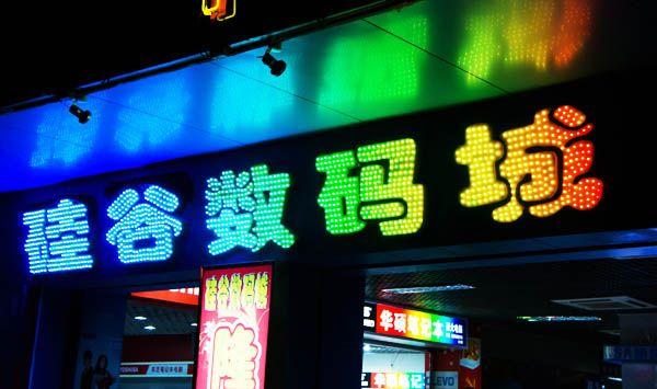【led冲孔发光字】led冲孔发光字批发价格