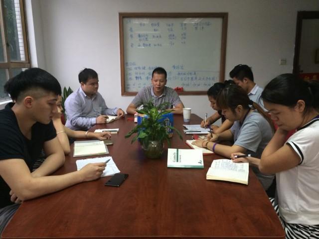 天河公司小组会议