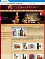 广州玛法斯贸易有限公司
