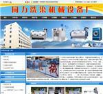 广州市同力洗染机械设备厂