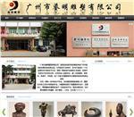 广州市鎏明雕塑有限公司