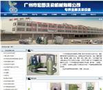 广州市宏图洗染机械有限公司
