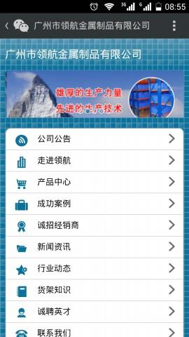 广州领航金属制品有限公司