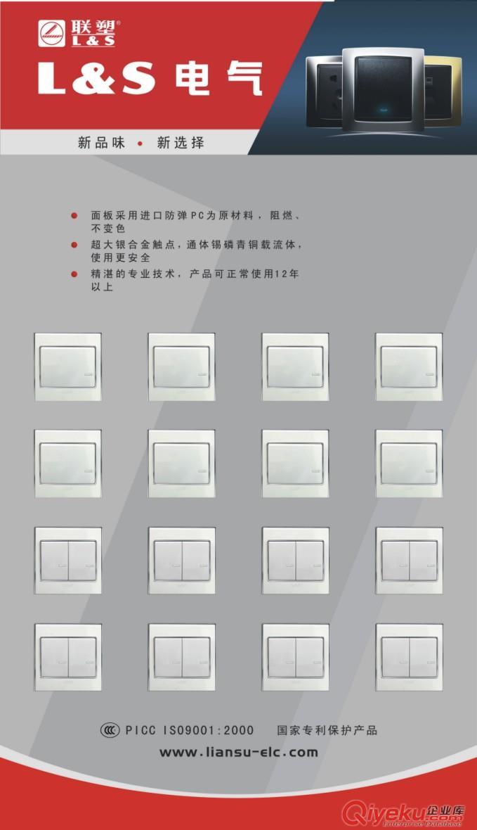 开关电工展板-中山金顿展示制品有限公司提供开关