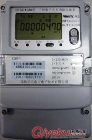 供应深圳华立dtsd1088f12型三相四线电子式多功能电