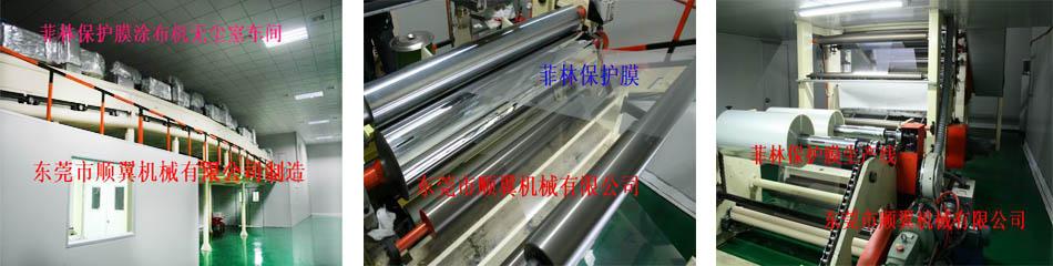东莞涂布机,涂布机厂家,多功能涂布机,保护膜涂布机