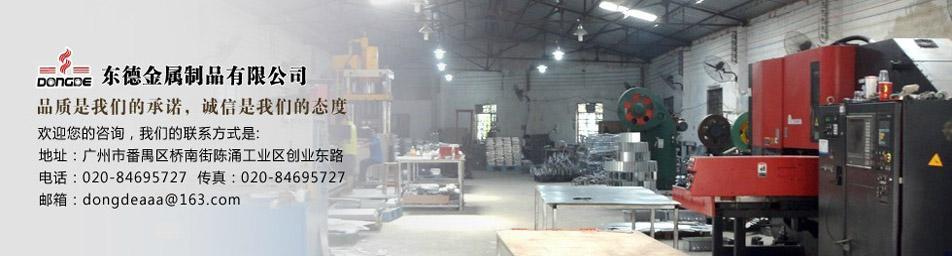 广州金属制品厂家