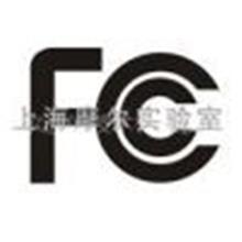 上海摩尔实验室提供FCC认证服务