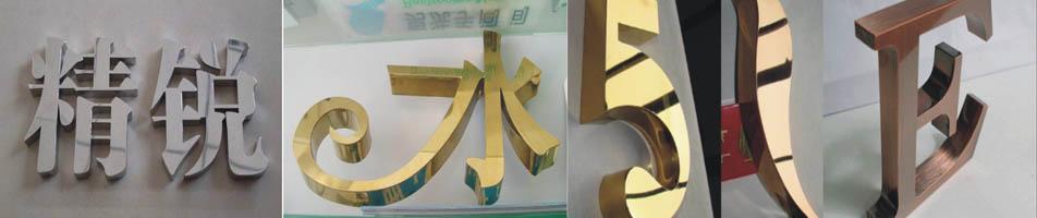 广州树脂发光字