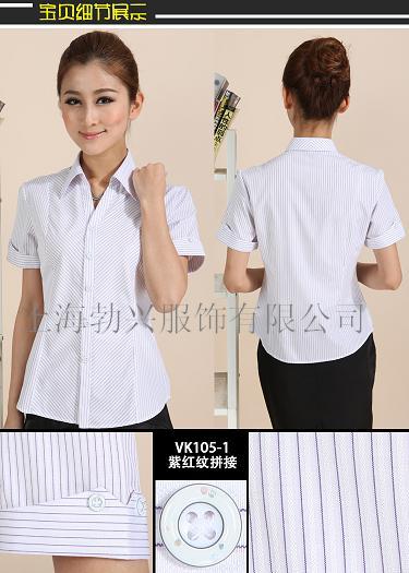 专业为各大公司企业及团体定做女式衬衫 职业衬衫