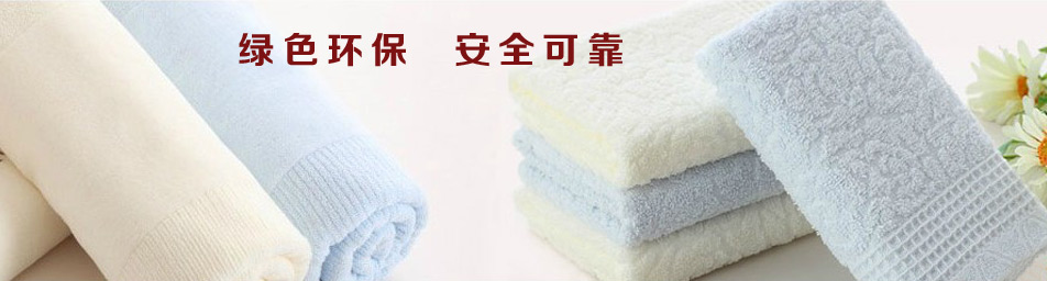 佛山毛巾廠