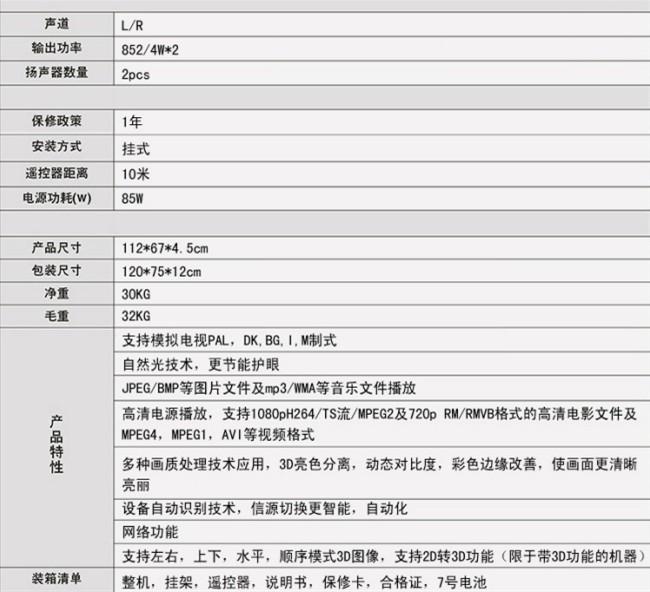 ktv防爛防爆電視機各尺寸可定制