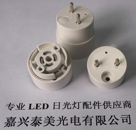厂家供应LED日光灯灯头 配件#^_^