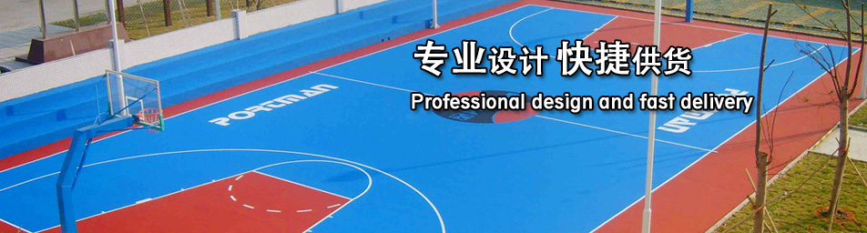 广州体育用品,广州路径器材,广州篮球架,广州健身器材