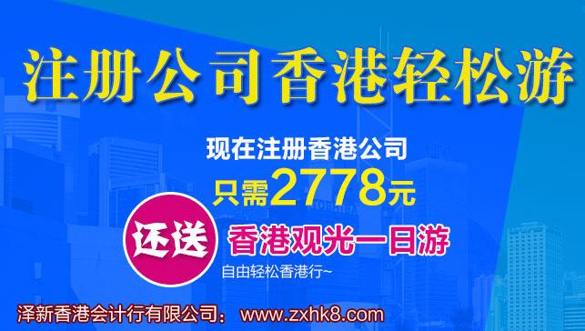 注册香港协会、成立香港协会费用