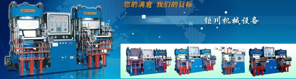 广州橡胶注射机