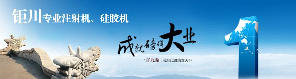 广州硫化机厂家
