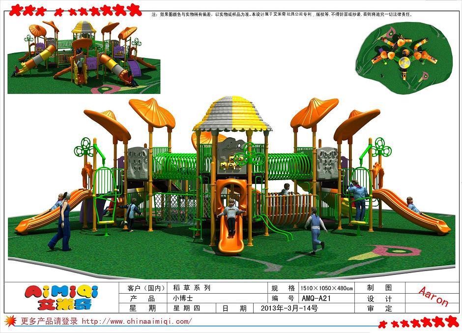 公园/小区/幼儿园游乐设施规划设计(图)