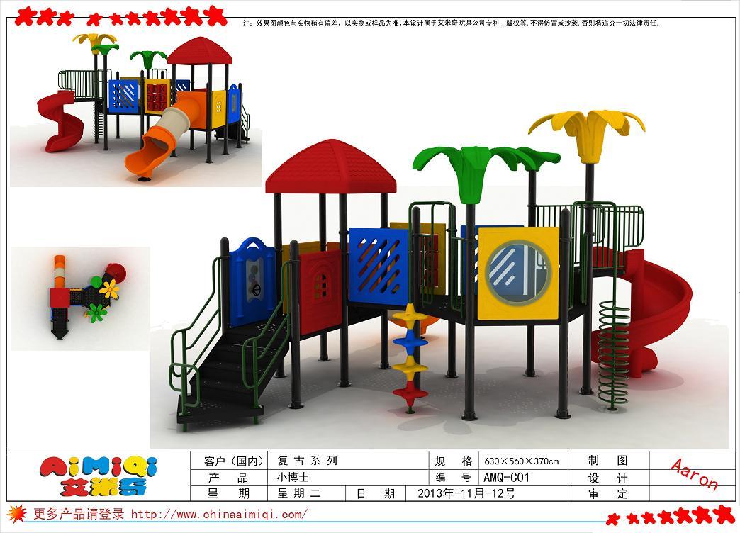 公园/小区/幼儿园游乐设施规划设计