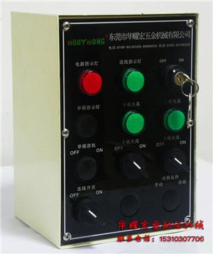 【冲床快速换模装置电箱手控器操作器电器控制柜注塑
