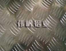 花纹铝板供应商