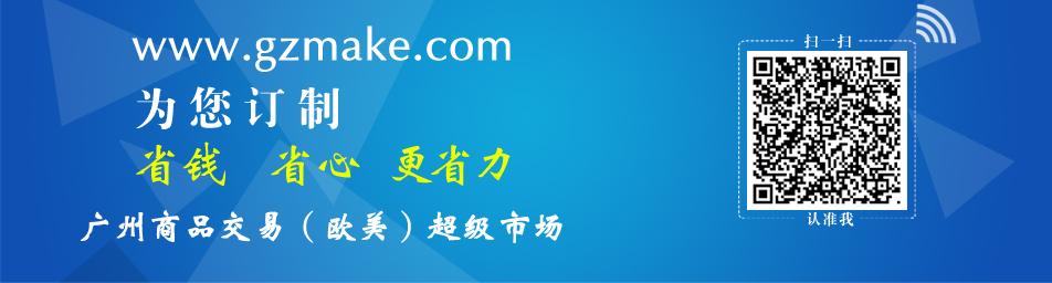 广州欧美商品交易超级市场