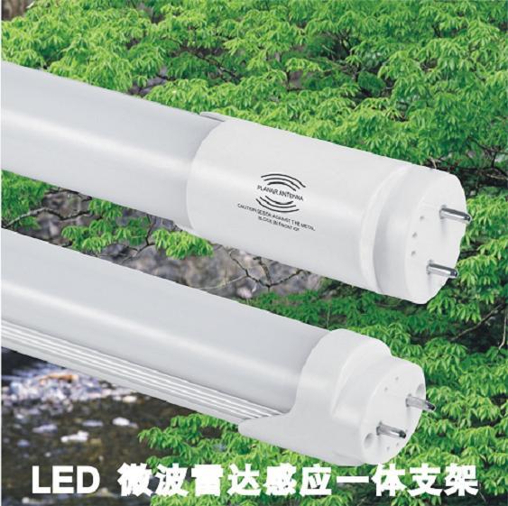 LED微波感应日光灯  微波雷达感应灯管 人体红外感应日光灯