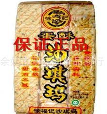 正宗徐福记平装沙琪玛蛋酥迷你包沙琪玛1*5斤实体店热销 14年新货
