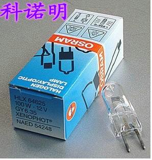 欧司朗 HLX 64642 24V 150W G6.35卤素灯泡 米泡