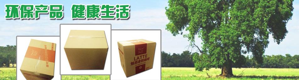 广州纸箱厂家