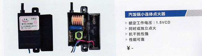 热水器电磁阀-中山市黄圃镇长盛电子厂提供热水器