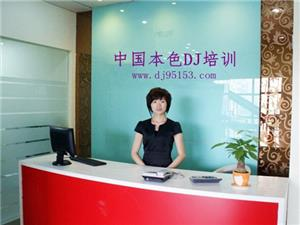 中国本色DJ培训中心