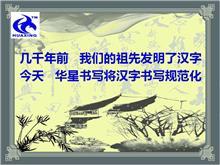 规范化中文书写|推动汉字书写标准化|华星汉字书写|全国招商助推中文书写