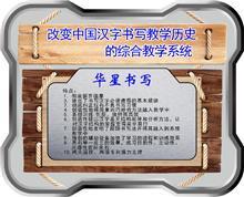 华星书写面向全国招商|开创并推动汉字书写标准化|规范化汉字书写